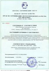 СЕРТИФИКАТ СИСТЕМЫ КАЧЕСТВА ПО СТАНДАРТУ ISO 9001 (ИСО 9001) – ПРОФЕССИОНАЛЬНЫЙ ПОДХОД  И ОФОРМЛЕНИЕ
