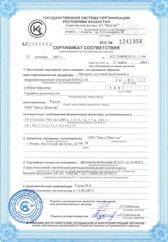 Сертификация детских игрушек казахстане форма решения по выдачи сертификата гост р