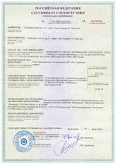 сведения о продукции, на которую выдан сертификат.