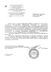 ОТКАЗНОЕ ПИСЬМО РОСТЕСТ-МОСКВА – ОФОРМЛЕНИЕ ЗА 1 ДЕНЬ