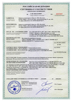 Обязательная сертификация по тех регламенту сертификация оценщиков недвижимости украина